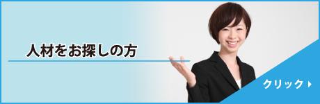jinzai-banner